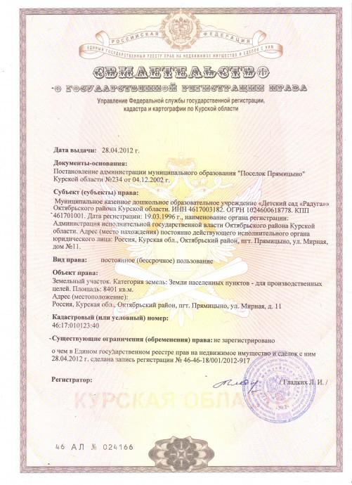 свидетельство о государственной регистрации права на земельный участок 2017 Ванамонд